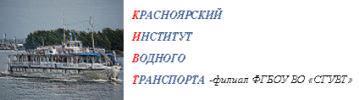 СГУВТ