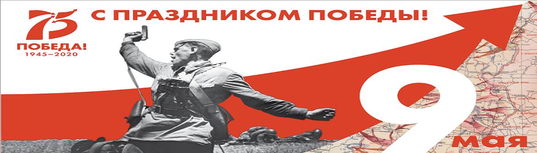 75 лет победы в ВОВ
