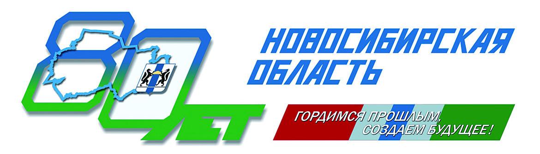 Новосибирская область: история, события, судьбы