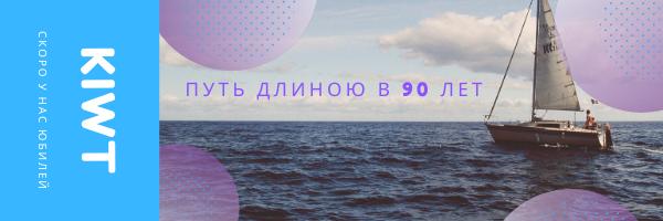 kiwt90